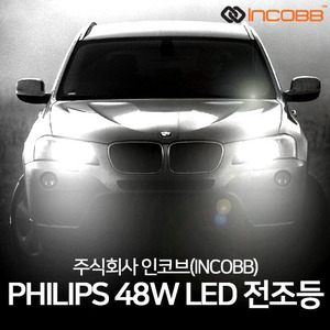 인코브(INCOBB)-PHILIPS 48W LED 전조등