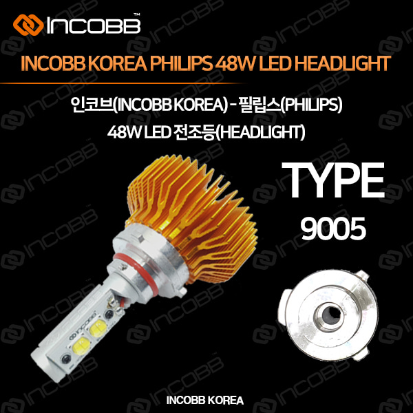 인코브(INCOBB KOREA) PHILIPS 48W LED 전조등 9005
