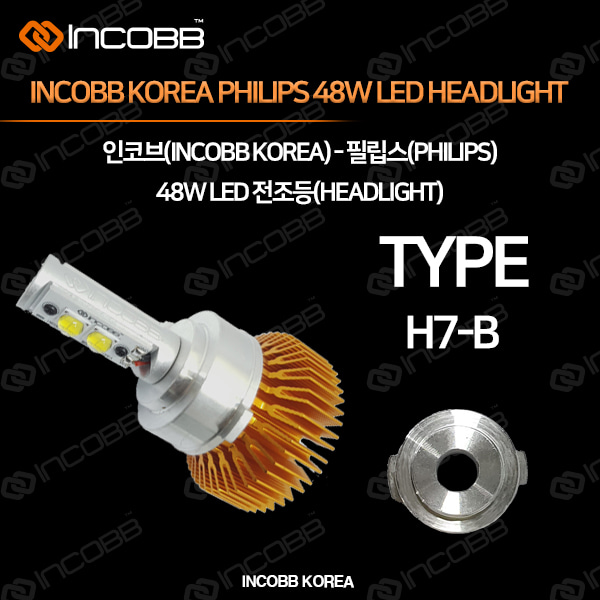 인코브(INCOBB KOREA) PHILIPS 48W LED 전조등 H7-B