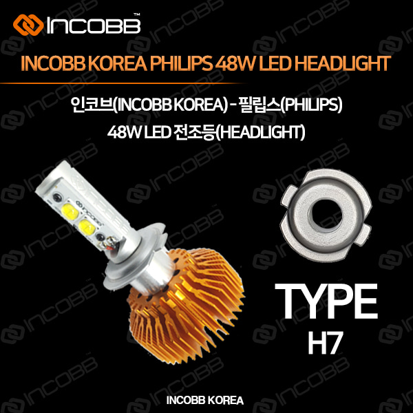 인코브(INCOBB KOREA) PHILIPS 48W LED 전조등 H7