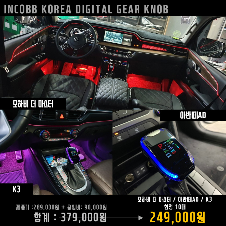 디지털기어봉(DIGITAL GEAR KNOB)  8월 장착 행사(AUGUST OFFLINE EVENT)
